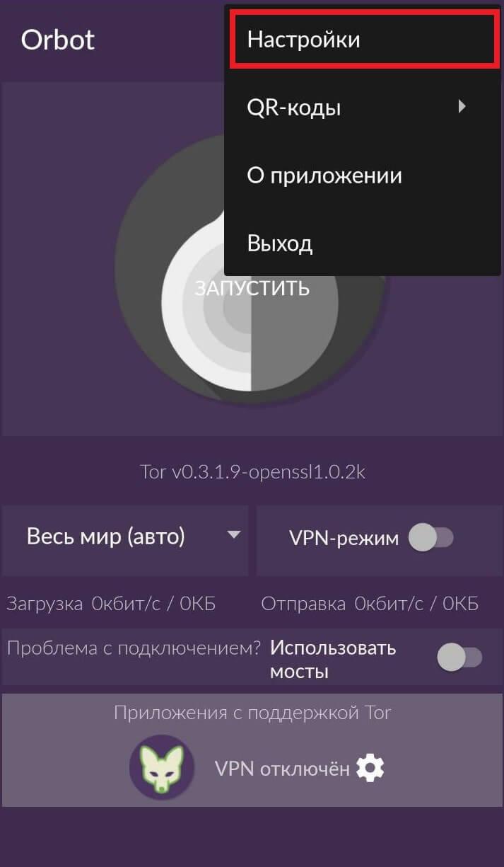 Tor browser softonic вход на гидру как открыть тор браузер на айфон гидра